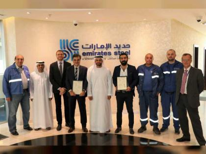 Emirates Steel receive two patents from US Patent and Trademark Office