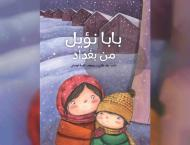 Sheikh Zayed Book Award unveils longlists for 'Young Author'  ..