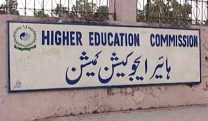 Senate Body directs HEC to provide funds to universities