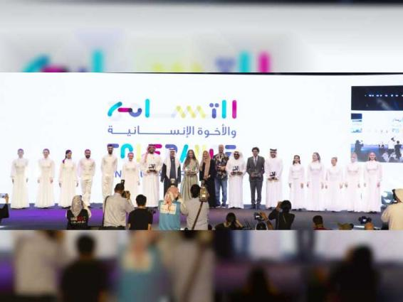 Nahyan bin Mubarak opens National Festival for Tolerance and Human Fraternity