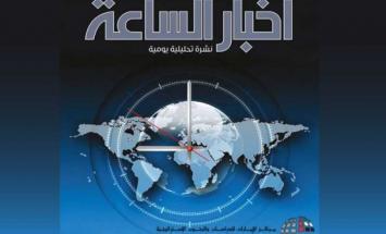 أخبار الساعة : سياسة الإمارات الخارجية.. ..