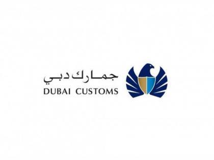معاملات دبي الجمركية تقفز 34 بالمائة إلى 13 مليون معاملة في 2019