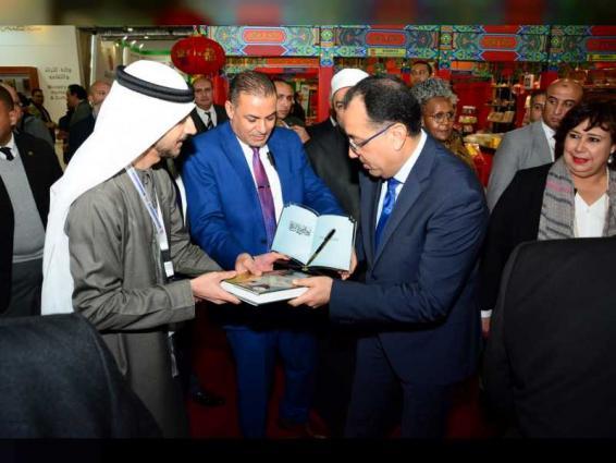 """""""الإمارات للدراسات والبحوث الاستراتيجية"""" يشارك فى معرض القاهرة الدولي للكتاب 2020"""