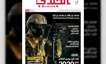 """صدور العدد /553/ من مجلة """"الجندي"""" العسكرية"""