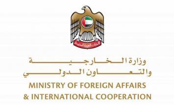 الإمارات تدين بشدة الهجوم الإرهابي على ..
