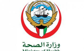 """""""الصحة"""" الكويتية تنفي ارتفاع عدد .."""