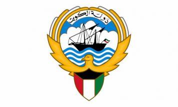 الحكومة الكويتية تؤكد أن الأوضاع الحالية ..