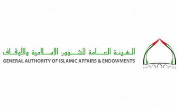الشؤون الاسلامية و الأوقاف : قرار السعودية ..