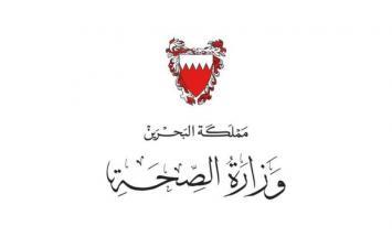 البحرين تعلن تعافي ثلاث حالات من فيروس ..