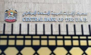 المصرف المركزي يصدر نظـام الحسابات الخامدة ..