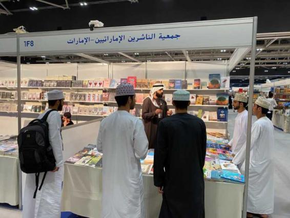 """""""الناشرين الإماراتيين"""" تشارك في معرض مسقط  الدولي للكتاب"""
