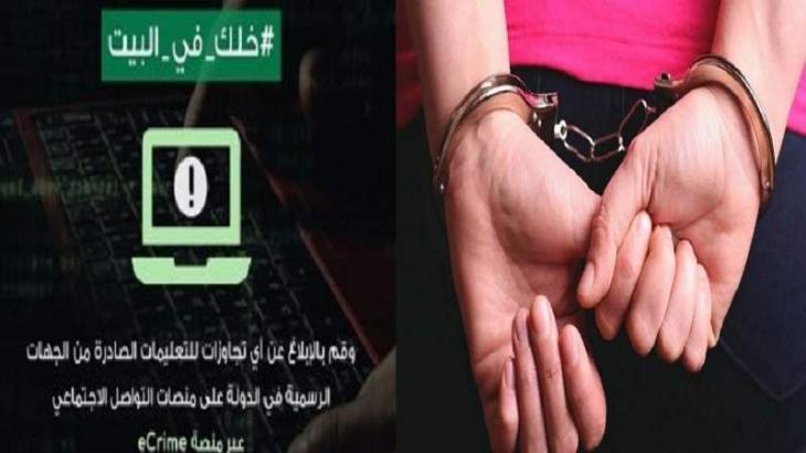 """القبض علي امرأة بتھمة الاستخفاف بحملة """" خلک بالمنزل """" في الامارات"""