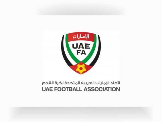 مجلس إدارة اتحاد الكرة يعتمد تشكيل اللجان الدائمة