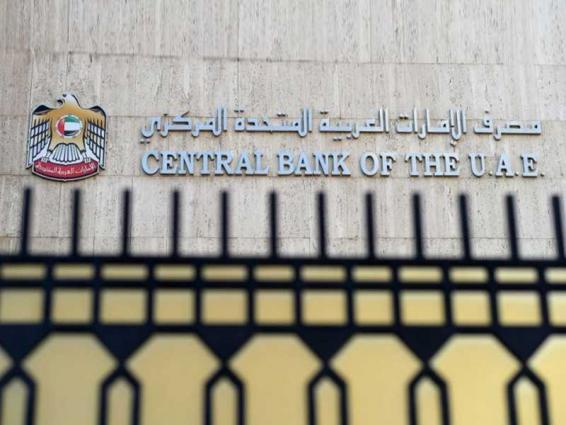 المصرف المركزي يوجه البنوك بتزويد أجهزة الصراف الآلي بأوراق نقدية جديدة