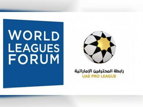رابطة المحترفين تناقش آخر مستجدات الكرة في منتدى الدوريات العالمية