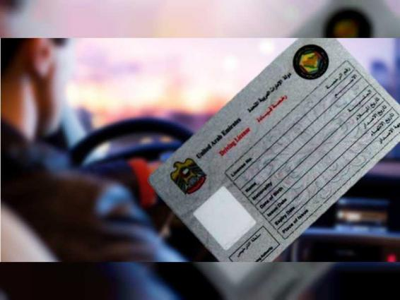 Ministry of Interior allows driving licence renewal through smart services from 29th March