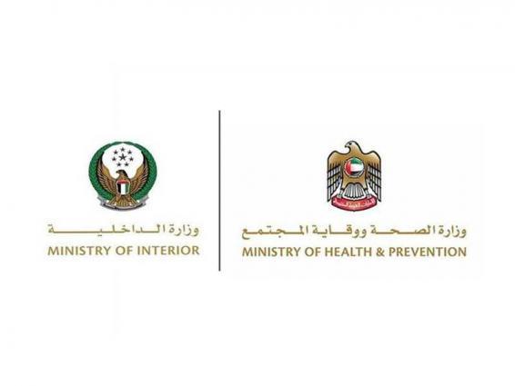 """""""الصحة والداخلية"""" : برنامج التعقيم الوطني يهدف للحفاظ على صحة المواطنين والمقيمين والزوار.. ومنافذ بيع المواد الغذائية والصيدليات مستمرة على مدار الساعة"""