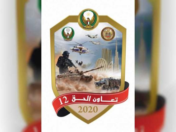 UAE Armed Forces to conduct 'Ta'awon Al Haq 12' joint exercise