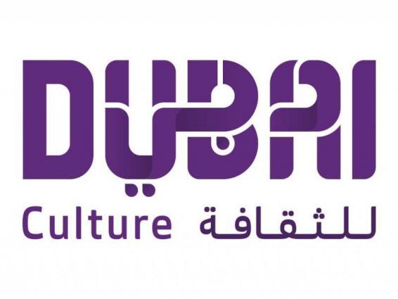 """دبي للثقافة"""" تطبيق نظام العمل عن بُعد بنسبة 100%"""