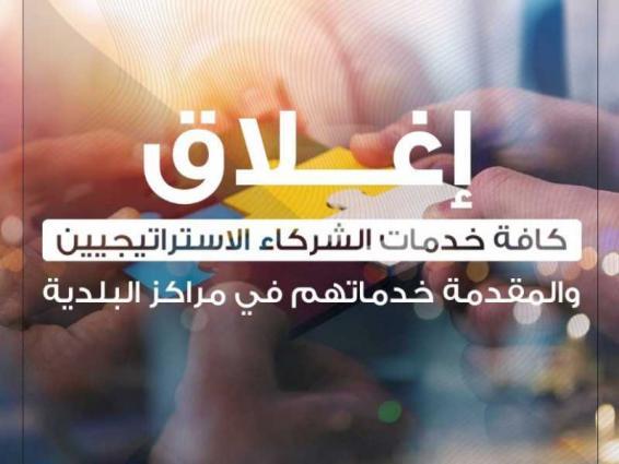 """بلدية دبي تغلق جميع مراكزها الخارجية مع الاستمرار في استقبال طلبات المراجعين """"عن بعد"""""""