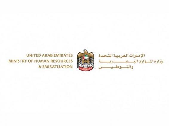 وزارة الموارد البشرية والتوطين : 30 % الحد الأعلى لتواجد العاملين في مقر المنشأة الخاصة اعتبارا من الأحد المقبل