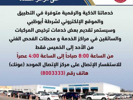 """""""ترخيص أبوظبي"""" تقتصر خدماتها على مراكز محددة"""