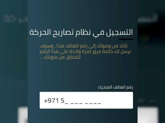 فريق إدارة الأزمات والكوارث في دبي يطلق موقعا للتسجيل لتصاريح حركة الأفراد أثناء ساعات برنامج التعقيم الوطني