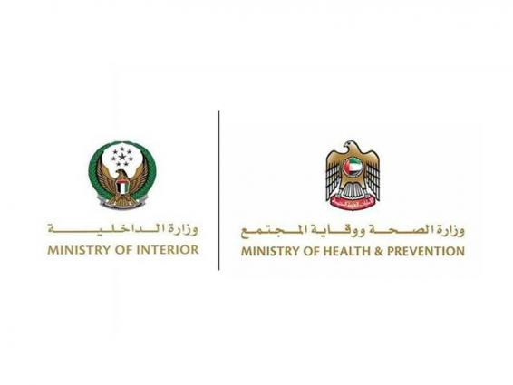 National Disinfection Programme aims to protect health of citizens, residents, visitors: Ministry of Health, Ministry of Interior