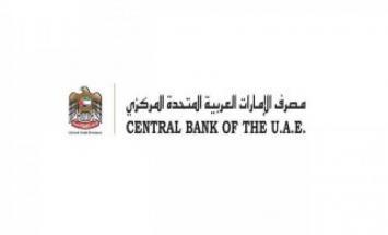 """المصرف المركزي يناقش """"عن بعد """" متابعة .."""