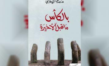 """""""جائزة الشيخ زايد للكتاب"""" تعلن أسماء .."""
