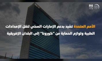 الأمم المتحدة تشيد بدعم الإمارات السخي ..