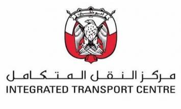 مركز النقل المتكامل بإمارة أبوظبي .. ..