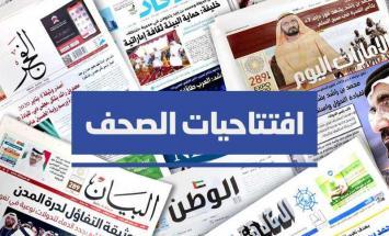 افتتاحيات صحف الامارات