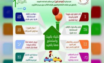 """شما بنت محمد بن خالد تطلق مبادرة """"عيدي .."""
