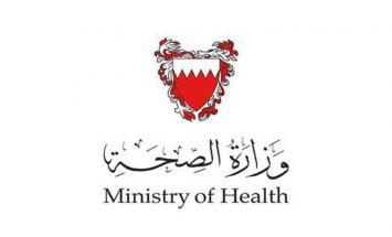 """البحرين تسجل 268 إصابة جديدة بفيروس """"كورونا"""""""