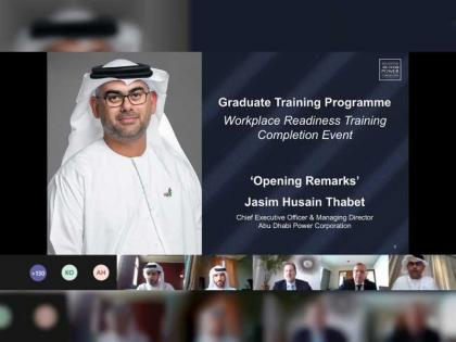 مؤسسة أبوظبي للطاقة تختتم برنامجها لتدريب الخريجين