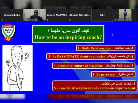 اتحاد الكرة يعقد ورشة القيادة المُلهمة بمشاركة الأجهزة الفنية والإدارية للأندية والمنتخبات