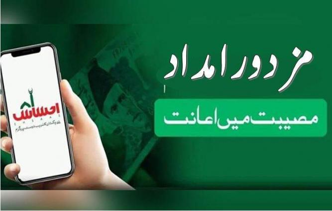 Monday is last day to submit application on Ehsaas Labour Portal