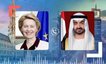 محمد بن زايد ورئيسة المفوضية الأوروبية ..