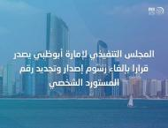 Abu Dhabi Executive Council issues resolution to cancel issuance  ..