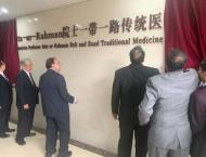 Prof. Atta inaugurates research centre after his name in China