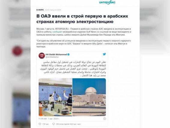 Russian media highlights startup of UAE's Barakah nuclear power plant
