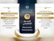 Foreign Ministry launches smart service for swift attestation of  ..