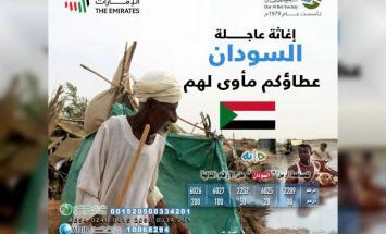 دار البر تطلق حملة لإغاثة المتضررين ..