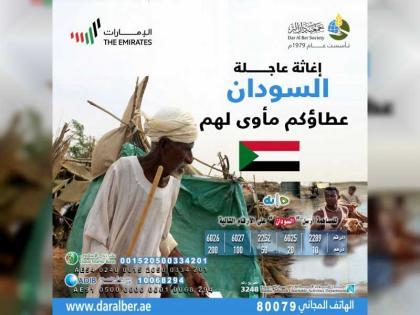 دار البر تطلق حملة لإغاثة المتضررين من فيضانات السودان