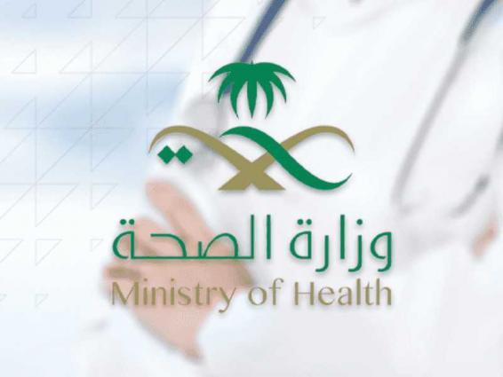 """السعودية تسجل 607 إصابات جديدة بـ""""كورونا"""" و37 حالة وفاة"""