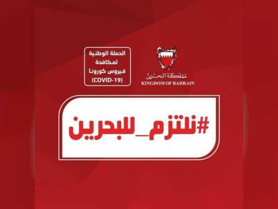 """البحرين تسجل حالة وفاة و586 إصابة جديدة بـ""""كورونا"""""""