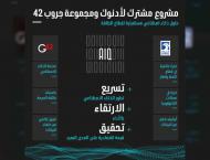 ADNOC, Abu Dhabi-based Group 42 launch 'AIQ', AI joint  ..