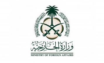السعودية تدين بشدة الهجوم الإرهابي على ..