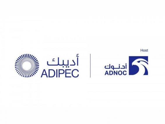 """""""أديبك"""" ينطلق افتراضيا 9 نوفمبر بمشاركة أكثر من 5 آلاف من وزراء وقادة وخبراء قطاع الطاقة حول العالم"""